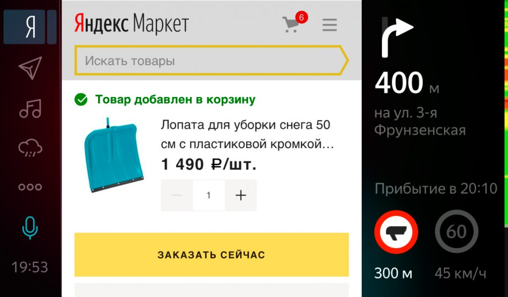 brauzer 1024x600 - Geely ATLAS теперь с Яндекс.Авто