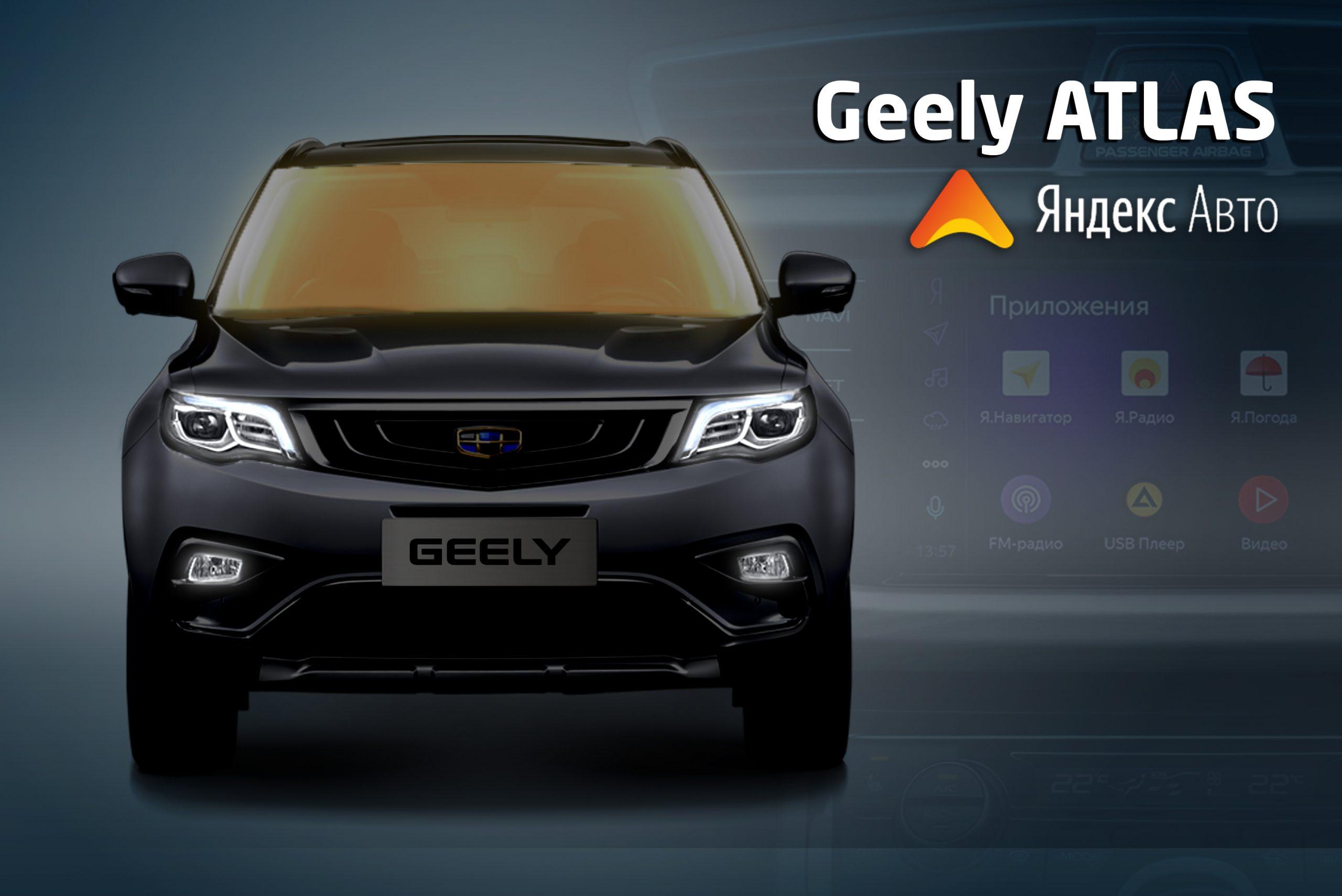 Geely ATLAS теперь с Яндекс.Авто