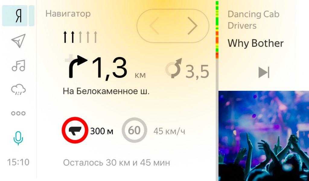 muzyka v doroge 1024x600 - Geely ATLAS теперь с Яндекс.Авто