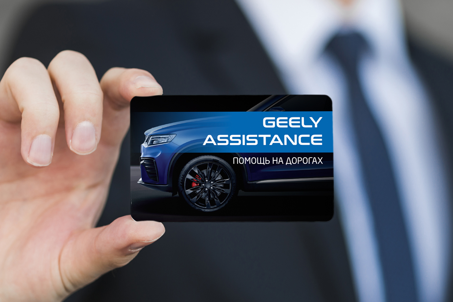 Geely Assistance